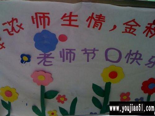 教师节主题_教师节主题:老师节日快乐