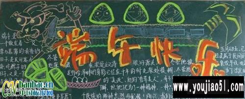 端午节幼儿园黑板报