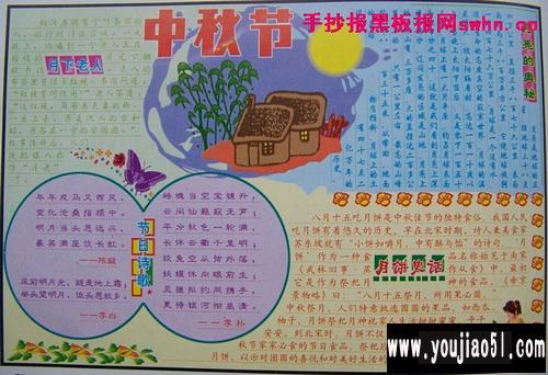 关于中秋节的手抄报
