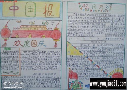 小学生手抄报国庆节_手抄报设计